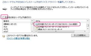互換チェックをはずし日本語キーボード選択