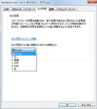 Windows Liveフォトギャラリーオプション