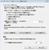 インターネット一時ファイルと履歴の設定