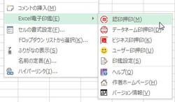 Excel電子印鑑